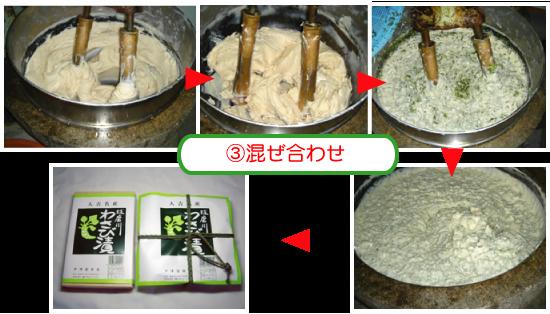 山葵漬の作り方