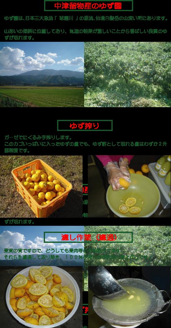 中津留物産ゆず園